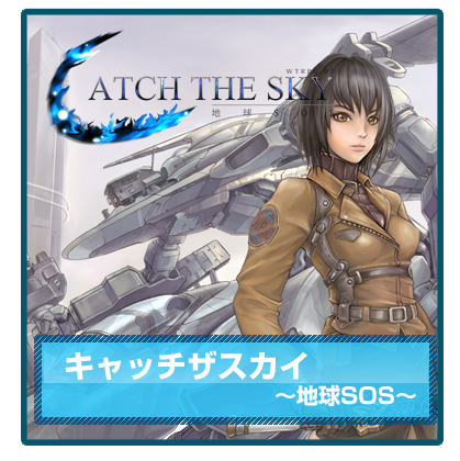 CATCH THE SKY〜地球SOS〜